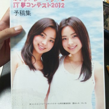 KAIT夢コン2012!