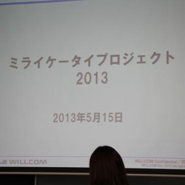 ケータイプロジェクト2013