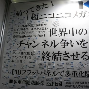 ニコニコ超会議2015 ~帰ってきた!超ニコニコメガネ~