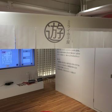 三越百貨店本店「はじまりのカフェ」展示