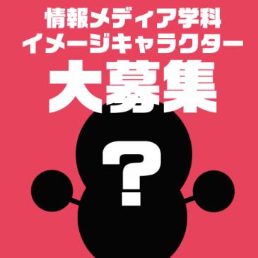 情報メディア学科 キャラクター大募集!!(締切日延長しました!!)