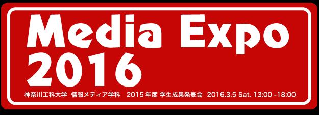 Media Expo 2016 開催