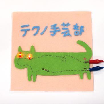 テクノ手芸部吉田さんにご講演いただきました。