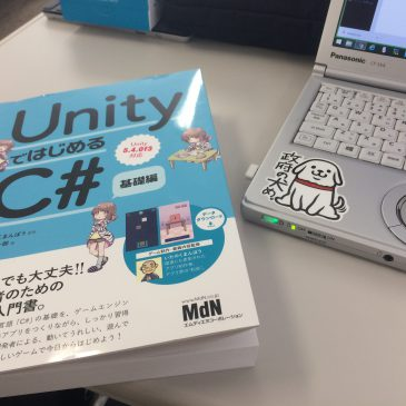 Unityのお勉強なぅ