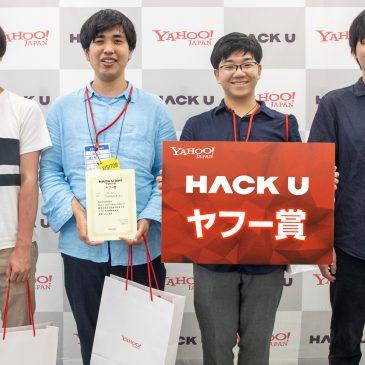 情報メディア学科の学生たちが「Hack U 2019 TOKYO」で受賞しました!